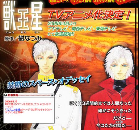 樹なつみ「獣王星」2006年4月よりテレビアニメ化!
